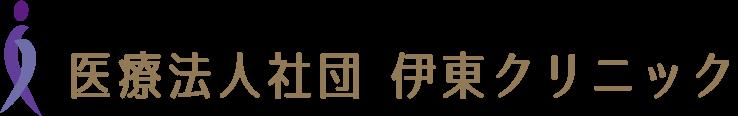 医療法人社団 伊東クリニック